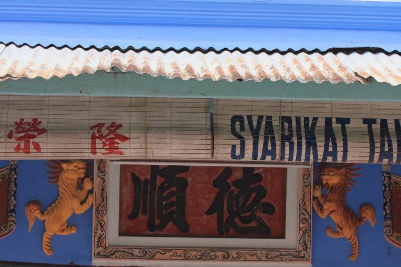 Chinatown, Kuala Trengganu