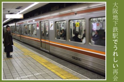 In the Osaka Subway after a Happy Meeting