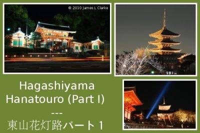 Hagashiyama Hanatouro (Part I)