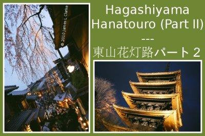 Hagashiyama Hanatouro (Part II)