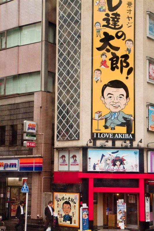 Akihabara</br><big>&#31179;&#33865;&#21407;</big>