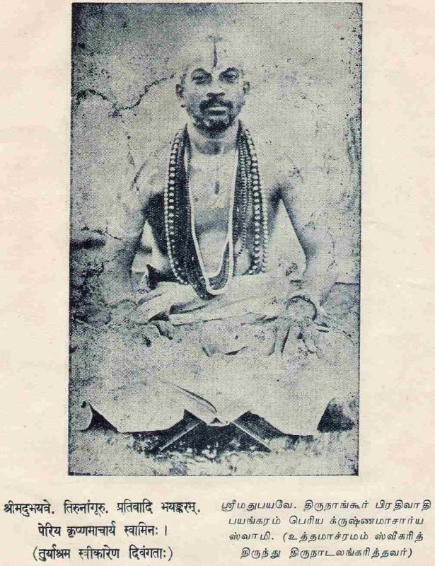 Sri U Ve Thirunangoor PB Thoda-Krishnamachari swamy.jpg