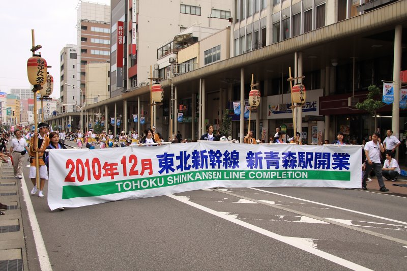 Banner for the upcoming bullet train extension
