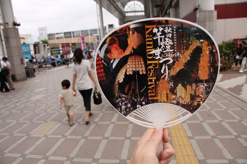 Souvenir fan!