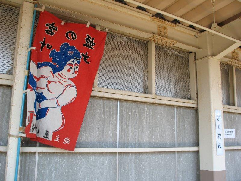 Festival banner at Gakuden station