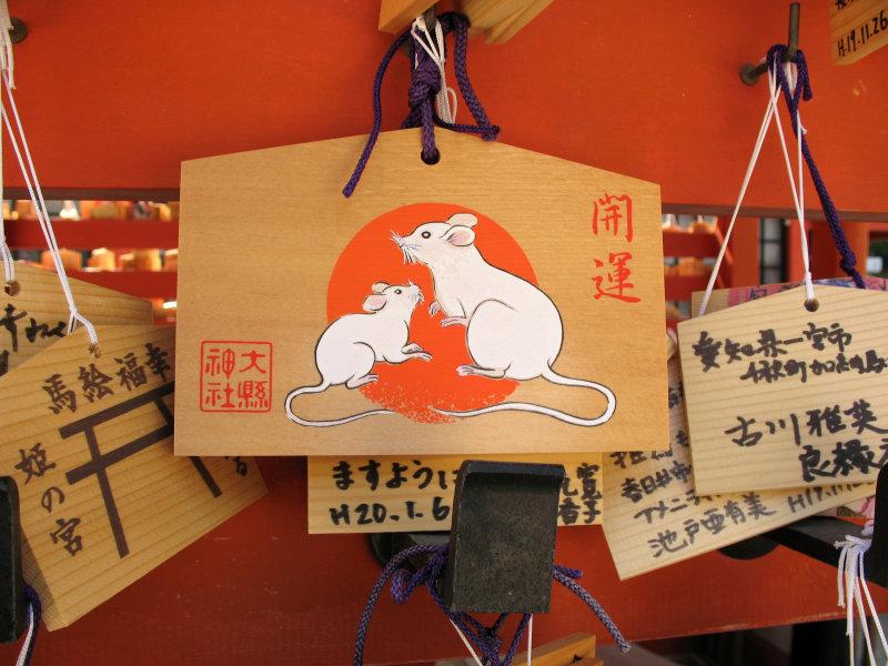 Year of the Rat votive plaque