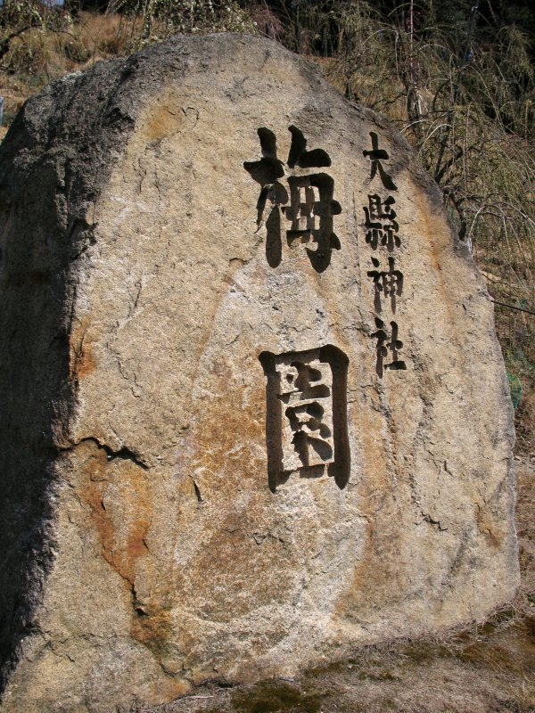 Carved rock marking the ume orchard