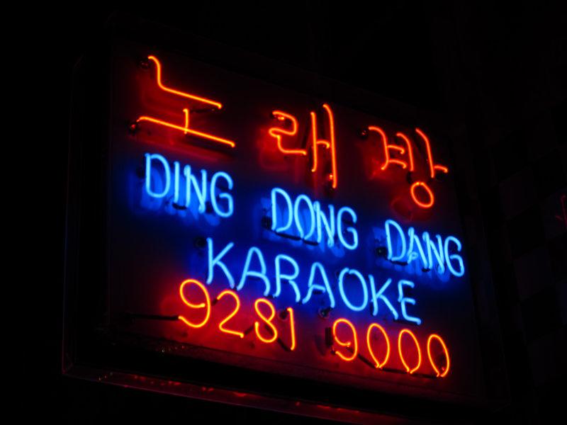 Ding Dong Dang