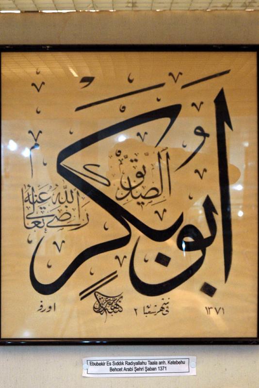 Şanlıurfa museum 3517