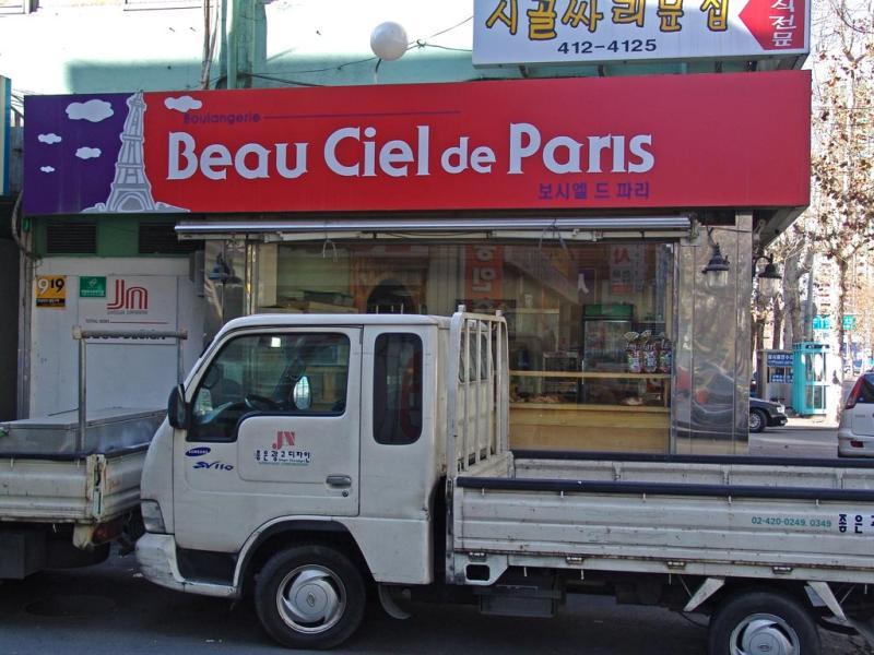 Boulangerie in Seoul