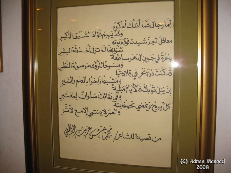 020-Old Poem in Arabic.JPG