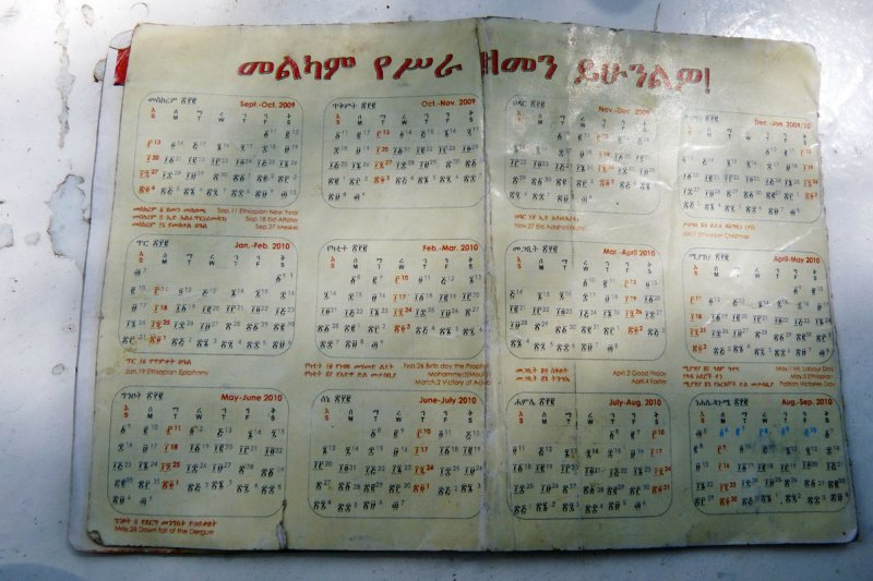 Ethiopian Calendar Photo Susan Photos At Pbase Com