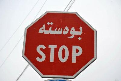 Stop sign - Iraqi Kurdistan