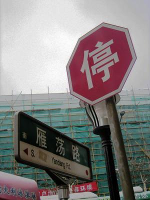 Chinese stop sign, Yandang Road