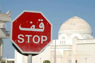 Arabic-English stop sign, Al Khor