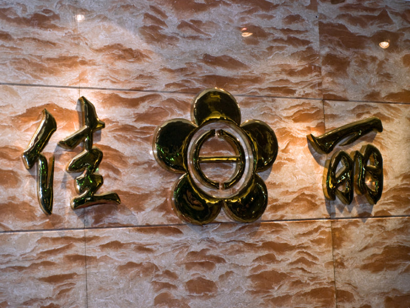 032Xiamen Chia Lee Restaurant.jpg
