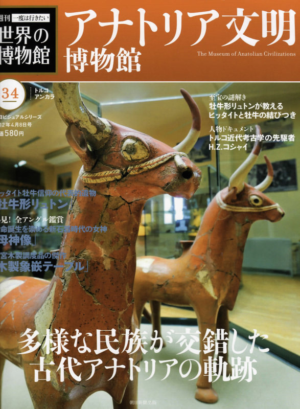 Weekly world museum issue 34th
