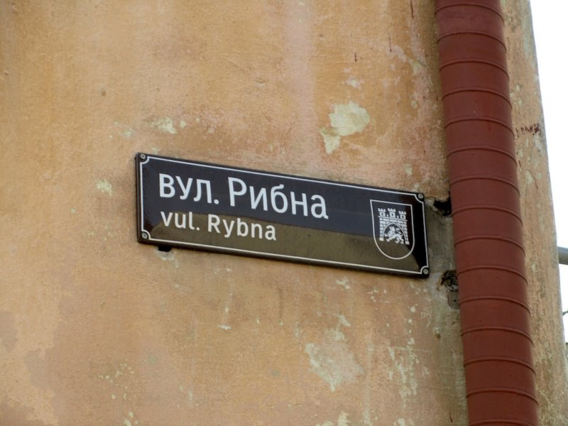 looking for vul. Rybna 3 (Fish Street)
