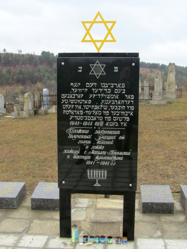 a memorial to WWII victims in the ghetto and elsewhere in town