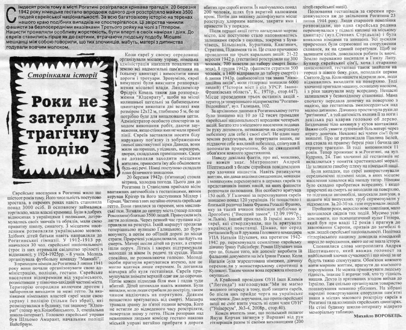 article by Mr. Vorobets for a local newspaper