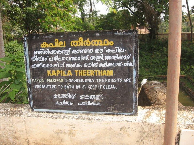 Tirukakkarai theertham.jpg
