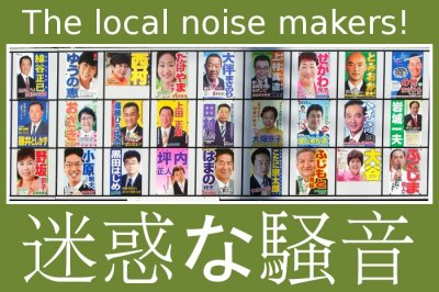 The local noise makers!