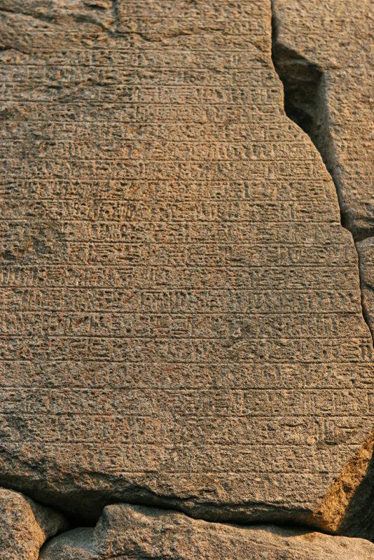 Stèle de Ptolémée VIII