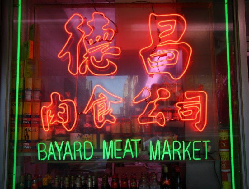 Bayard Meat Market