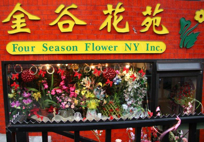 Four Season Flower NY Inc.