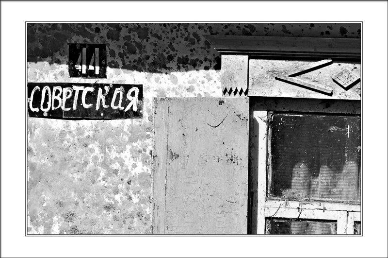 Back to USSR. Sovetskaya 44
