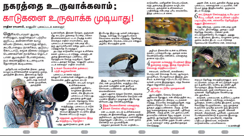 @Dinamalar -Tamil daily newspaper