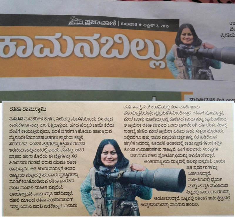 @Prajavani Kannada daily newspaper