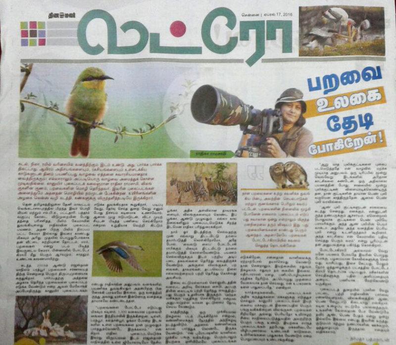 @Dinamalar-Tamil daily newspaper
