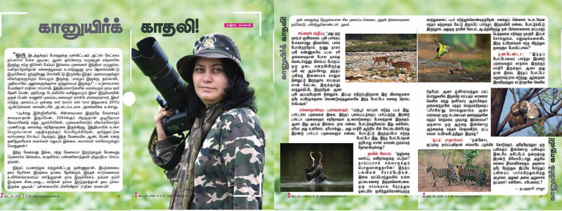 @Vikatan Timepass (Tamil),October 2016