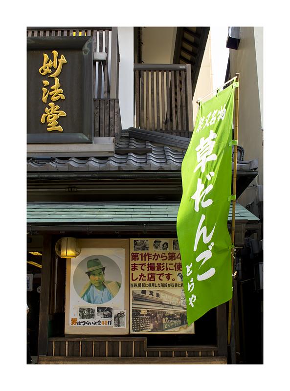 Shibamata,Tokyo