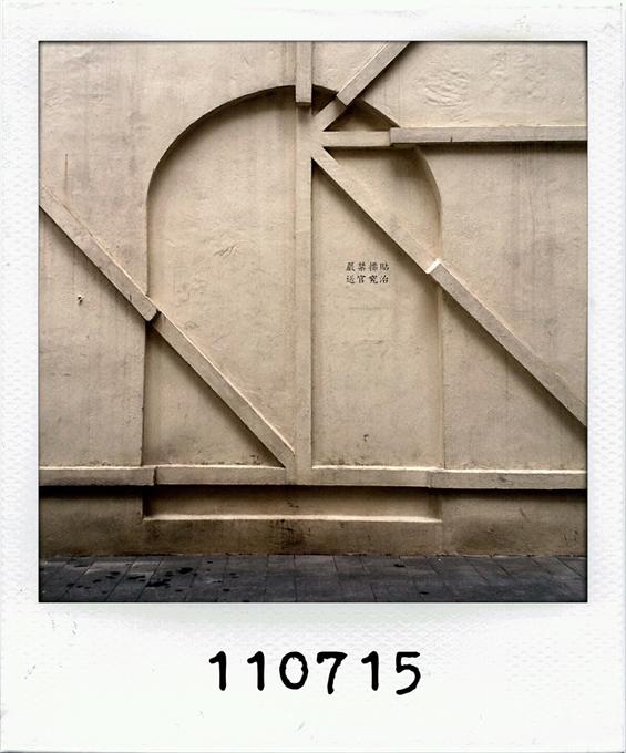 110715 - bracing