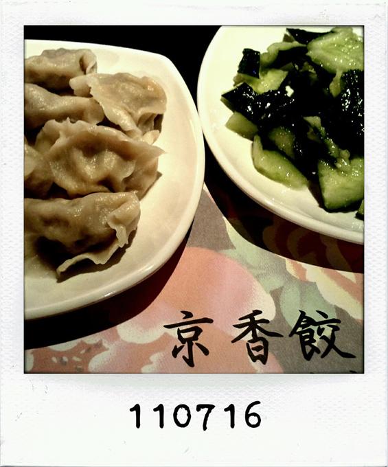 110716 - 京香餃