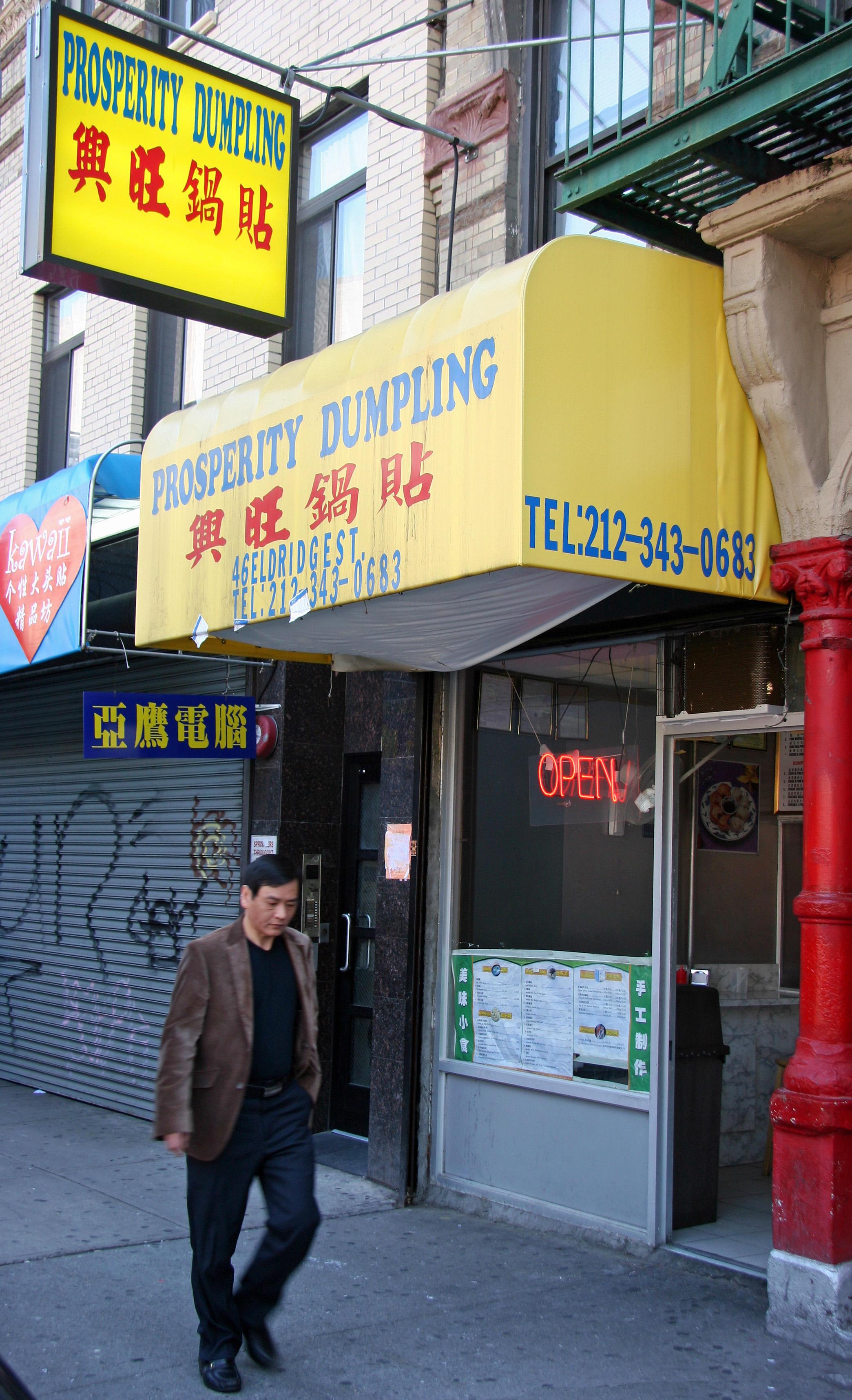 Prosperity Dumpling House