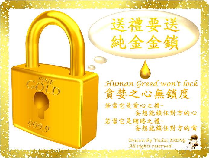 Human Greed Wont Lock