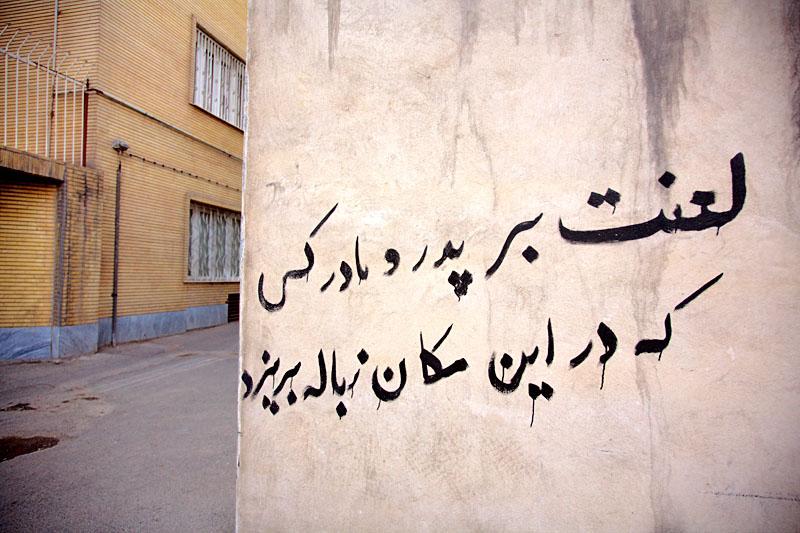 Naughty grafitti - Tehran