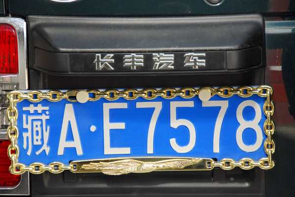 Chinese license plate from Xizang - the Tibet Automomous Region (Western Treasure House)