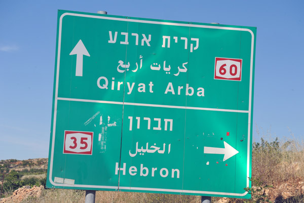 The junction of Highway 35 to Hebron - I continue south on 60 towards Beer Sheva