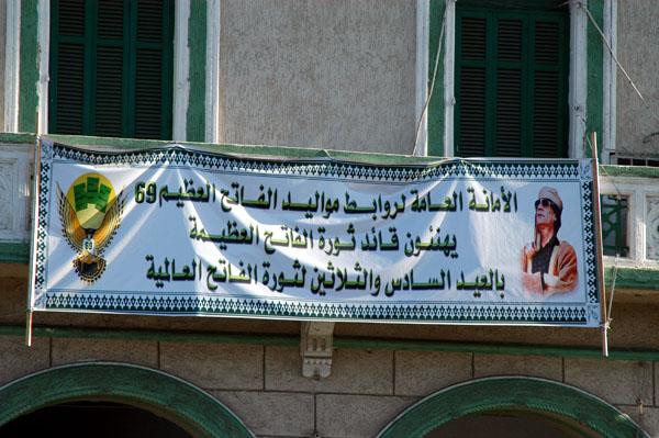 36th Anniversary of Libyan Revolution