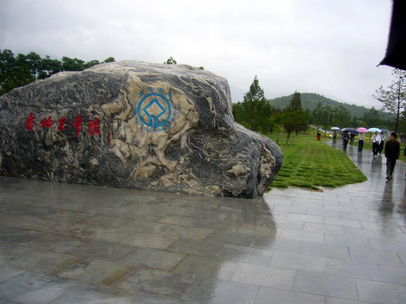 Xian tomb of Qin Shi Huang, unexcavated