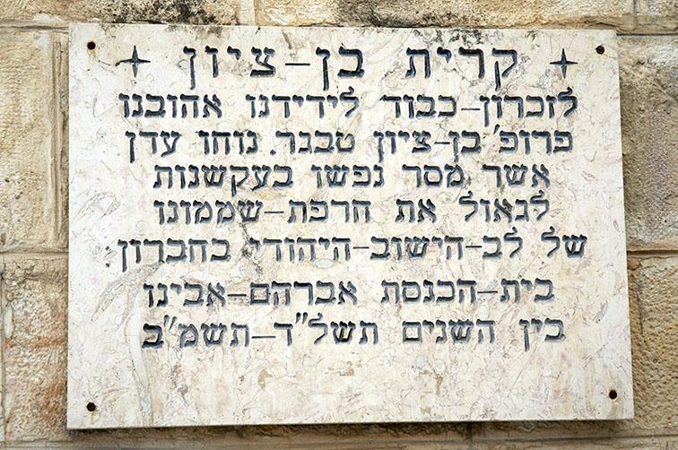 Avraham Avinu