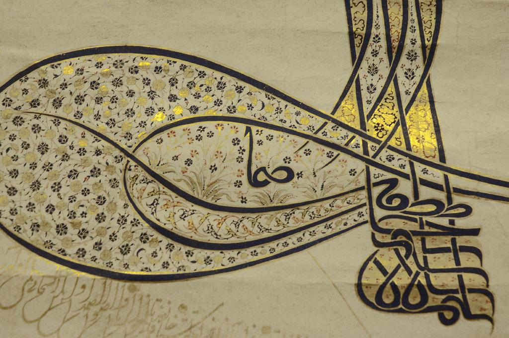 Turkish and Islamic Museum 0897.jpg