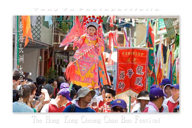 The Hong Kong Cheung Chau Bun Festival 0362 02.jpg