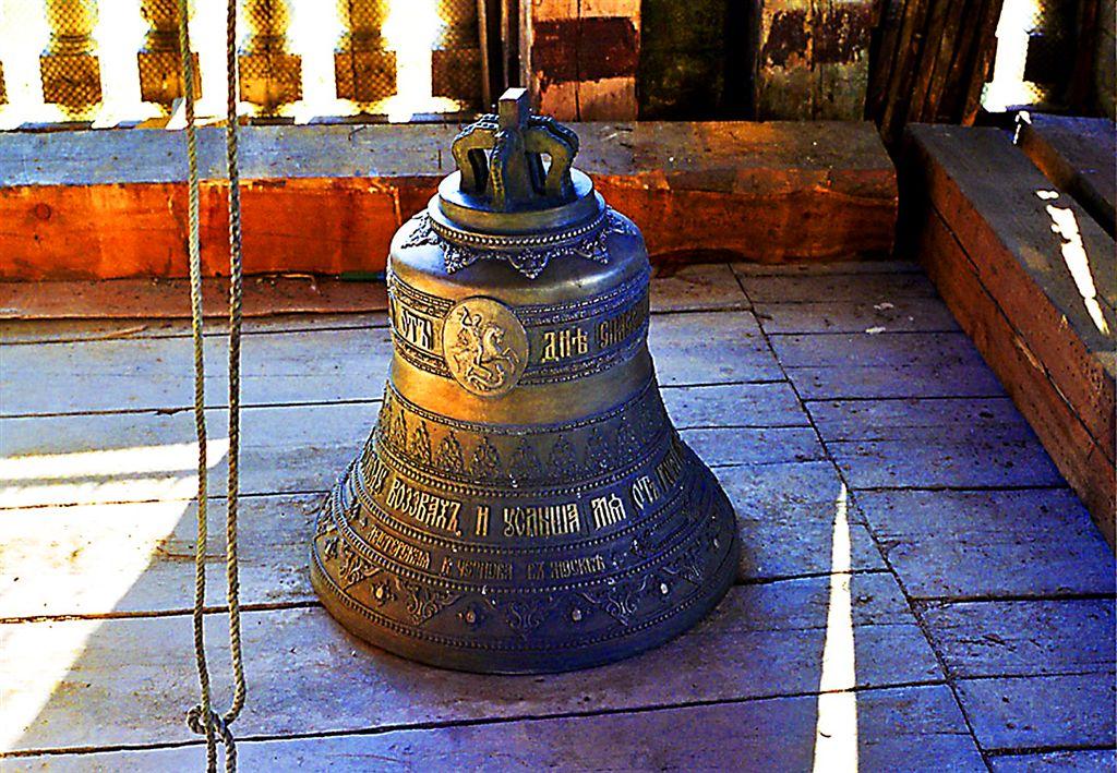 Forgotten Bell
