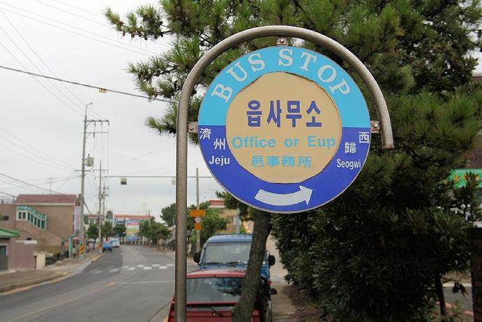 bus stop I got off at