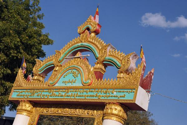 Aung Myae Oo Monastic Education School, Sagaing Hill, Myanmar